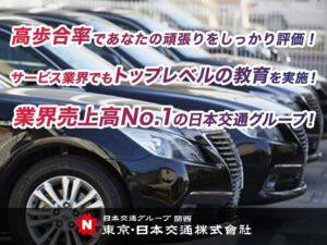 東京・日本交通株式会社 難波営業所
