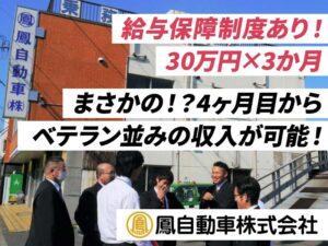 鳳自動車株式会社