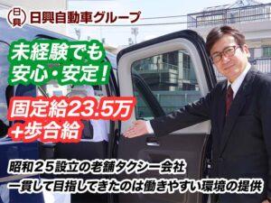 日興自動車グループ