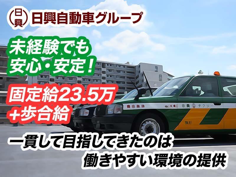 日興タクシー株式会社