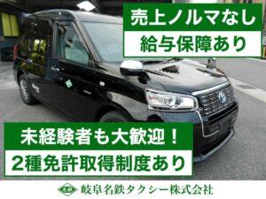 岐阜名鉄タクシー株式会社 本社営業所