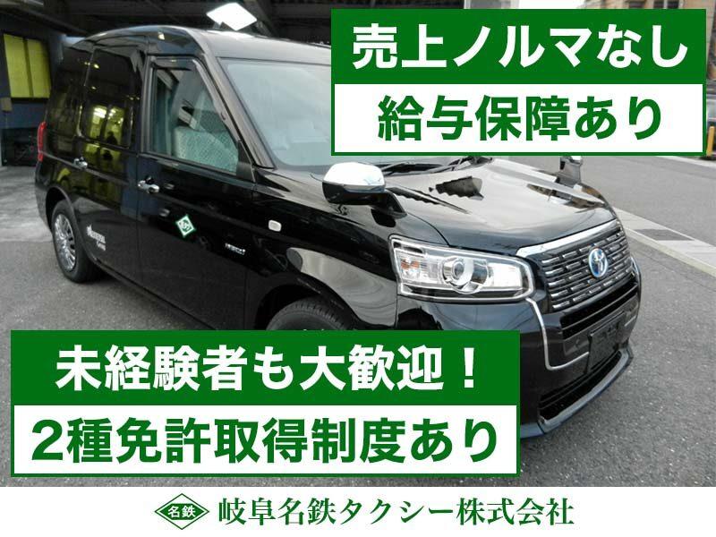 岐阜名鉄タクシー株式会社 関営業所