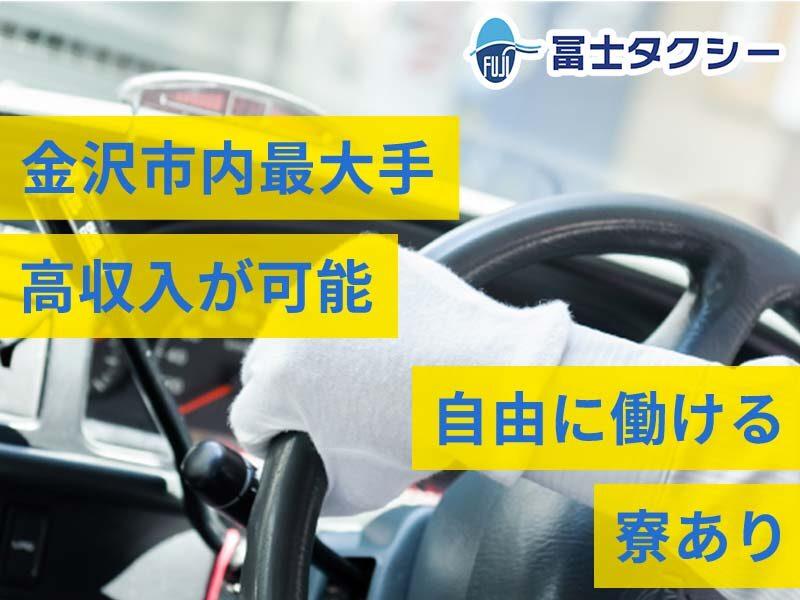 株式会社冨士タクシー 松任営業所
