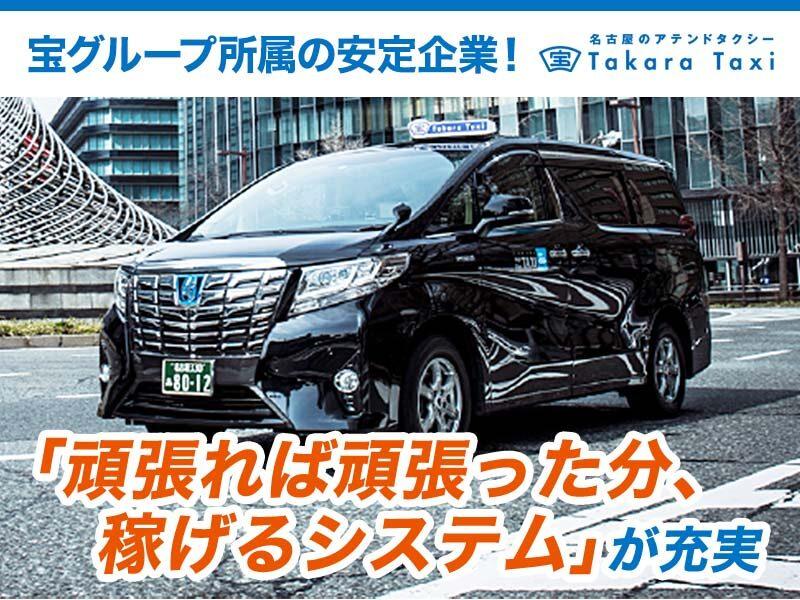 宝タクシー第二株式会社 徳重営業所