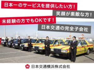 日本交通横浜株式会社 保土ヶ谷営業所