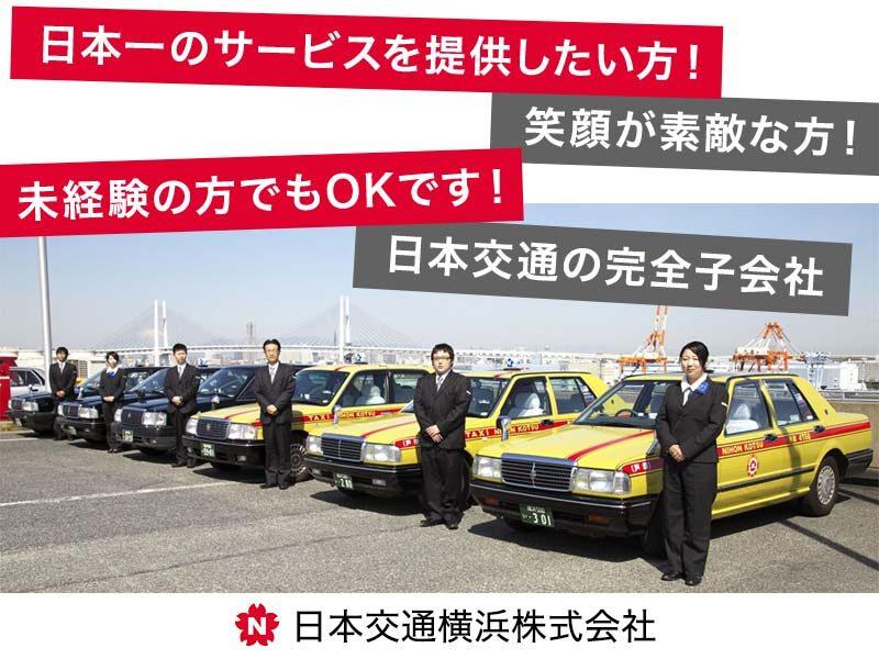 日本交通横浜株式会社 本社横浜営業所