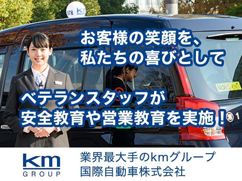 国際自動車株式会社(横浜) 横浜本社営業所/横浜市南区