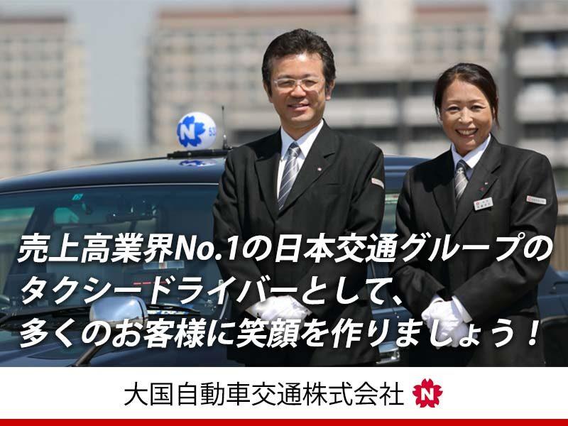 大国自動車株式会社