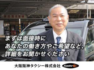 大阪阪神タクシー株式会社