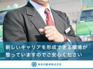 坂本自動車株式会社 足立営業所