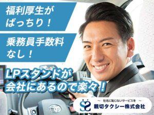 親切タクシー株式会社