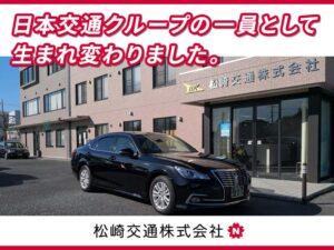 松崎交通株式会社