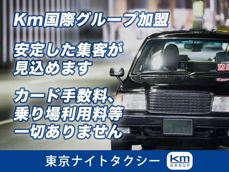 東京ナイトタクシー株式会社