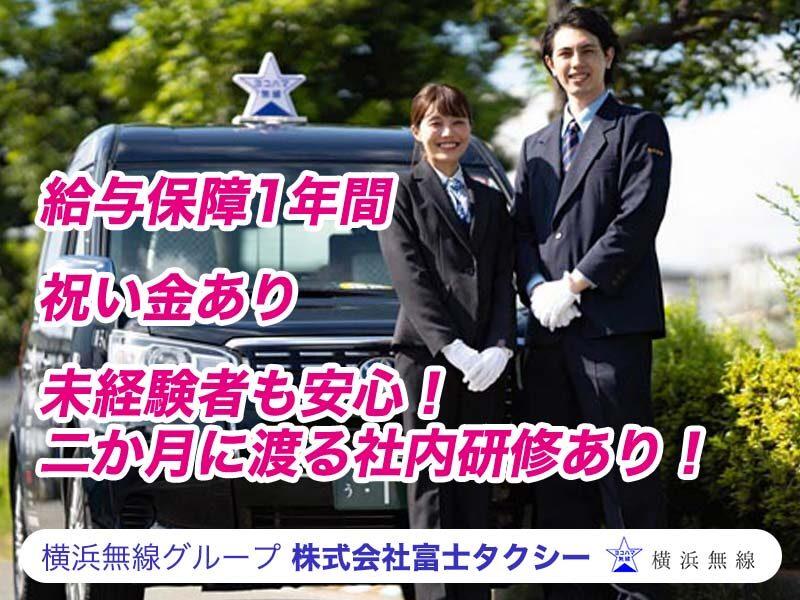株式会社富士タクシー