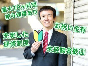 株式会社国際興業神戸 神戸営業所