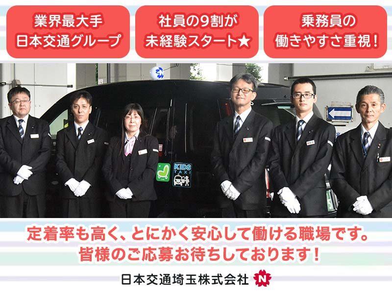 日本交通埼玉株式会社