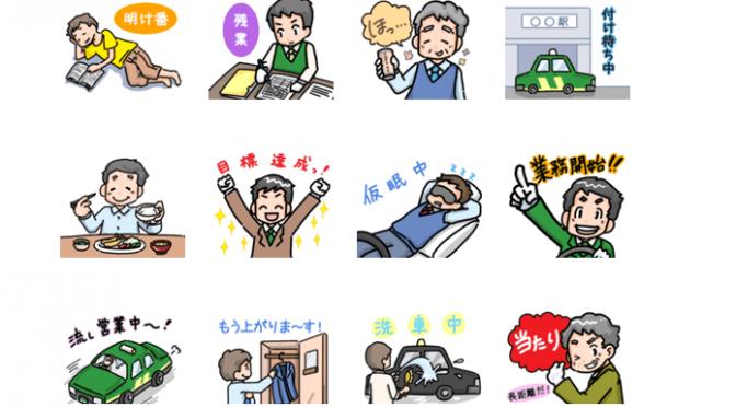 タクシードライバー向けLINEスタンプがリリース!!