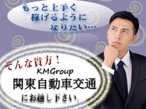 関東自動車交通株式会社
