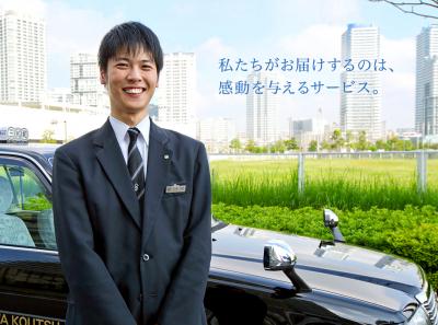 三和交通神奈川株式会社