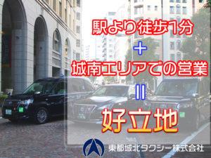 東都城北タクシー株式会社 羽田営業所