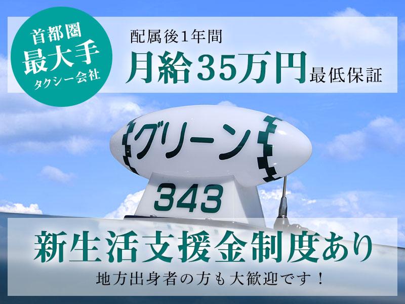 株式会社グリーンキャブ 江戸川営業所