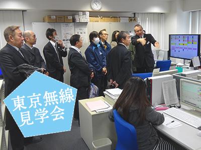 宝自動車交通株式会社 中野営業所