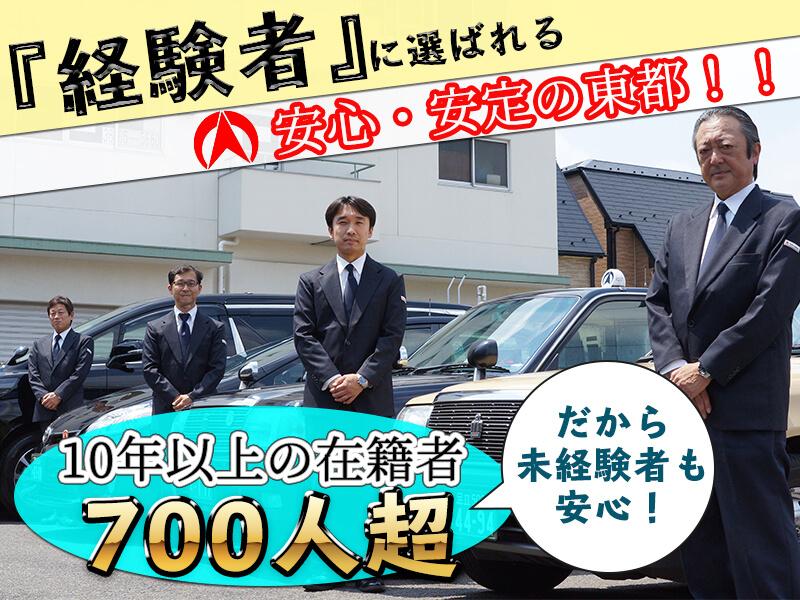 東都自動車交通株式会社 清瀬営業所