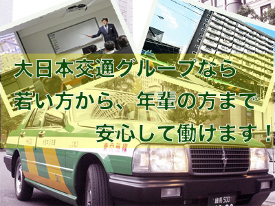 大日本交通株式会社 本社営業所