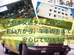 大日本交通株式会社 日暮里営業所