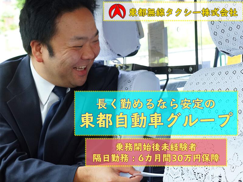 東都無線タクシー株式会社 世田谷営業所