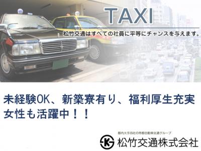 松竹交通株式会社 舟渡営業所