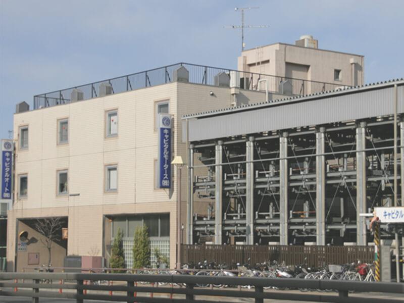 キャピタルモータース株式会社 本社営業所