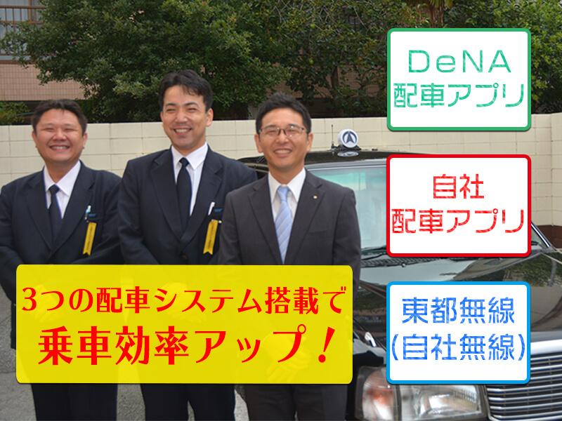 東都城南交通株式会社 入谷町営業所