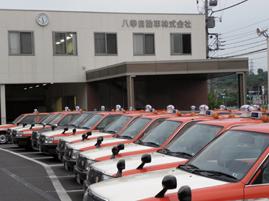 八幸自動車株式会社