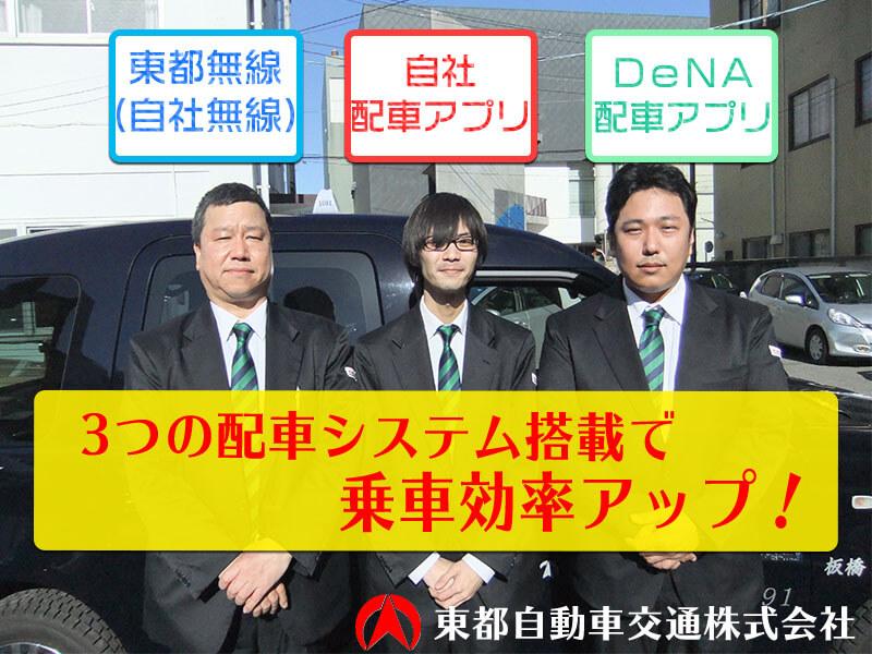 東都自動車交通株式会社 三鷹営業所