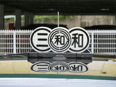 三和交通株式会社 東京営業所