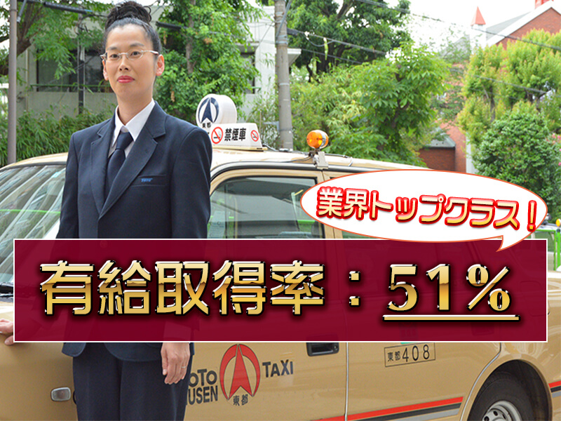 東都東タクシー株式会社 港北営業所
