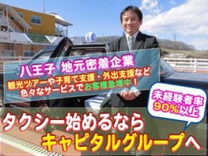キャピタル交通株式会社 八王子本社