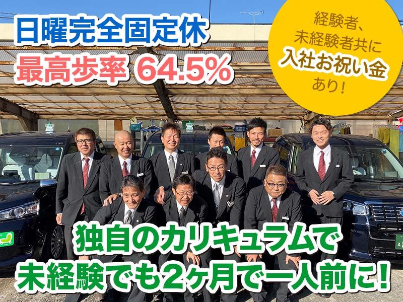 つばめ交通株式会社