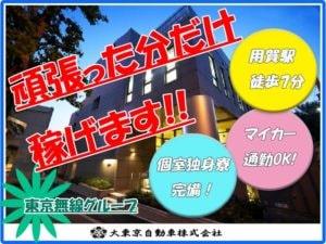大東京自動車株式会社