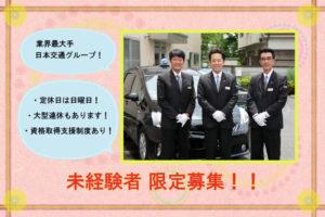 日交美輝株式会社