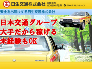 日生交通株式会社 大泉営業所