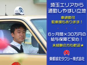 東都城北タクシー株式会社 三園営業所