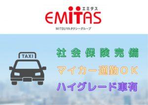 三ツ矢エミタスタクシー株式会社 浦安営業所