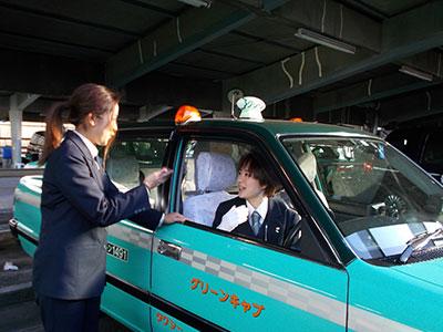 株式会社グリーンキャブ 新宿本社営業所