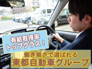 東都東タクシー株式会社 板橋営業所