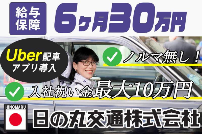 日の丸交通株式会社 世田谷営業所