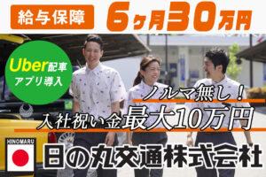 株式会社日の丸交通 Tokyo Bay