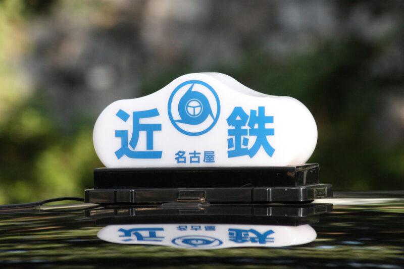 名古屋近鉄タクシー株式会社 蟹江営業所