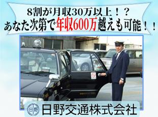 日野交通株式会社